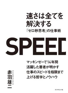 速さは全てを解決する
