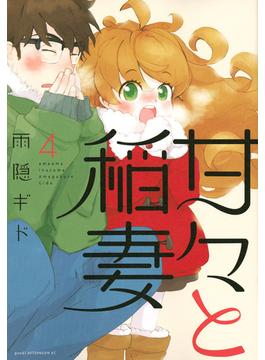 甘々と稲妻 4(アフタヌーンKC)