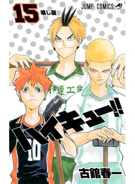 ハイキュー!! 15 (ジャンプコミックス)(ジャンプコミックス)
