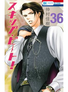 スキップ・ビート! 36 (花とゆめCOMICS)(花とゆめコミックス)
