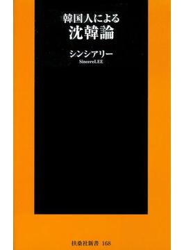 韓国人による沈韓論(扶桑社BOOKS新書)