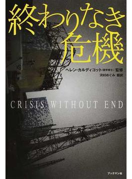 終わりなき危機 日本のメディアが伝えない、世界の科学者による福島原発事故研究報告書