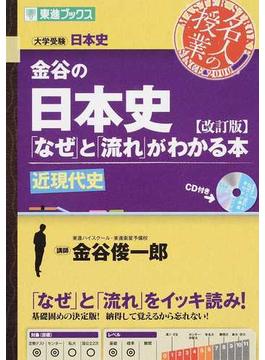 金谷の日本史「なぜ」と「流れ」がわかる本 近現代史 改訂版