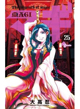 マギ 25 (少年サンデーコミックス)(少年サンデーコミックス)