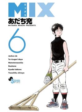 MIX 6(ゲッサン少年サンデーコミックス)