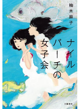 ナイルパーチの女子会(文春e-book)