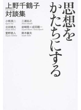 思想をかたちにする 上野千鶴子対談集