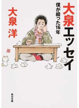 大泉エッセイ 僕が綴った16年(角川文庫)