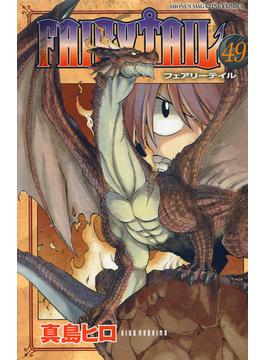 FAIRY TAIL 49 (講談社コミックスマガジン)(少年マガジンKC)