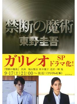 禁断の魔術(文春文庫)