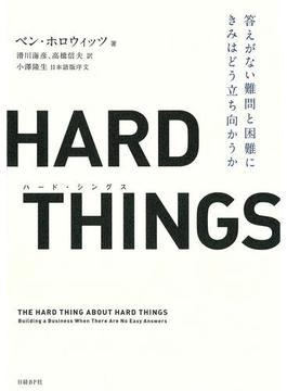 HARD THINGS 答えがない難問と困難にきみはどう立ち向かうか