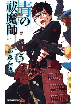 青の祓魔師 15 (ジャンプコミックス)(ジャンプコミックス)