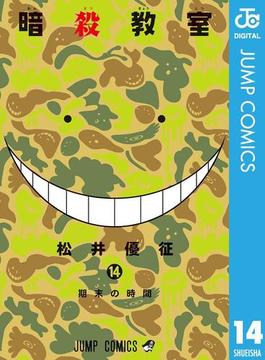 暗殺教室 14(ジャンプコミックスDIGITAL)