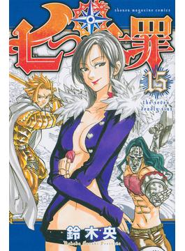 七つの大罪 15 (講談社コミックスマガジン)