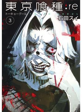 東京喰種:re 3 (ヤングジャンプコミックス)(ヤングジャンプコミックス)