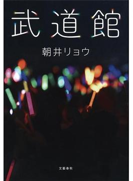 武道館(文春e-book)