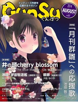 月刊群雛 (GunSu) 2014年 08月号 ~ インディーズ作家を応援するマガジン ~