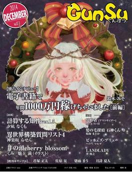 月刊群雛 (GunSu) 2014年 12月号 ~ インディーズ作家を応援するマガジン ~
