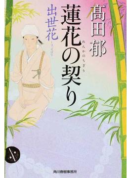 蓮花の契り 出世花(ハルキ文庫)