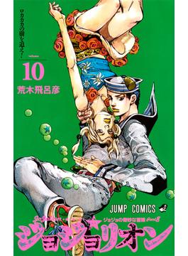 ジョジョリオン volume10 ジョジョの奇妙な冒険 Part8 (ジャンプコミックス)(ジャンプコミックス)