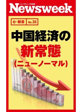 中国経済の新常態(ニューノーマル)(ニューズウィーク日本版e-新書No.35)