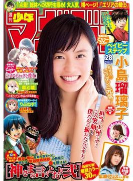 週刊少年マガジン 2015年28号[2015年6月10日発売]
