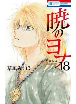 暁のヨナ(18)(花とゆめコミックス)