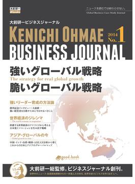 【オンデマンドブック】大前研一ビジネスジャーナル No.1 「強いグローバル戦略/脆いグローバル戦略」
