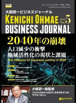 大前研一ビジネスジャーナル No.5 「2040年の崩壊 人口減少の衝撃/地域活性化の現状と課題」