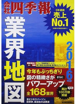 会社四季報業界地図 2016年版