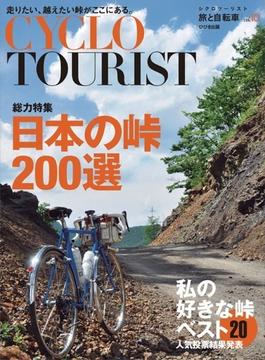 シクロツーリスト旅と自転車 vol.10