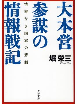 情報なき国家の悲劇 大本営参謀の情報戦記(文春文庫)