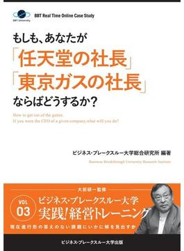 BBTリアルタイム・オンライン・ケーススタディ Vol.3