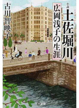 小説土佐堀川 広岡浅子の生涯