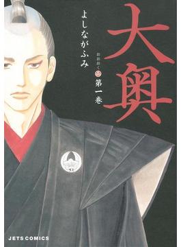 【全1-13セット】大奥(ジェッツコミックス)