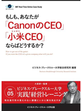 BBTリアルタイム・オンライン・ケーススタディ Vol.5