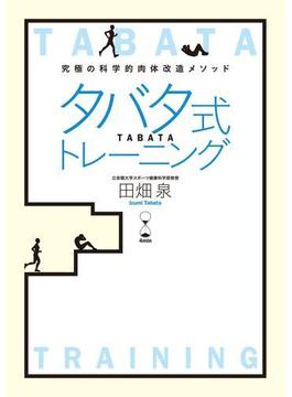 タバタ式トレーニング(SPA!BOOKS)