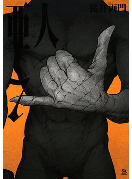 亜人 7 (アフタヌーン)(アフタヌーンKC)