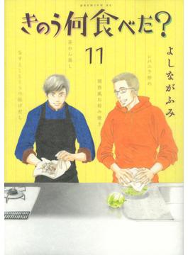 きのう何食べた? 11 (モーニングKC)(モーニングKC)
