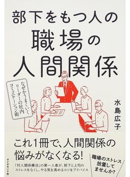 部下をもつ人の職場の人間関係 なぜかうまくいくリーダーの社内コミュニケーション術