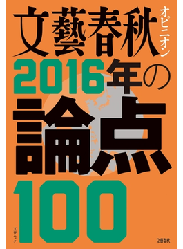 文藝春秋オピニオン 2016年の論点100(文春e-book)