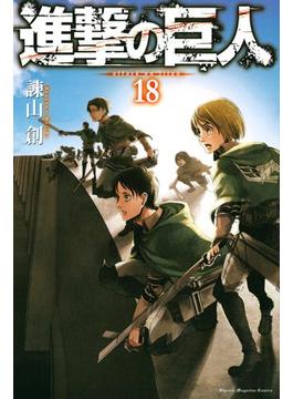進撃の巨人 attack on titan(18)