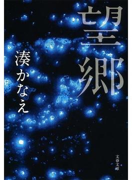 望郷(文春文庫)