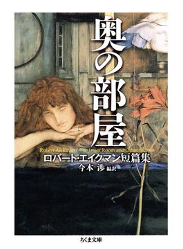 奥の部屋 ロバート・エイクマン短篇集(ちくま文庫)