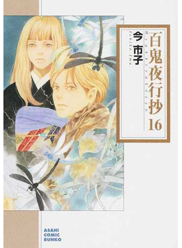 百鬼夜行抄 16(朝日コミック文庫(ソノラマコミック文庫))