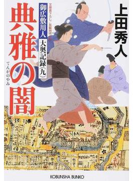 典雅の闇 文庫書下ろし/長編時代小説(光文社文庫)