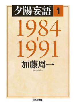 夕陽妄語 1 1984−1991(ちくま文庫)
