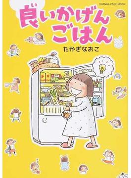 良いかげんごはん (ORANGE PAGE MOOK)(オレンジページムック)