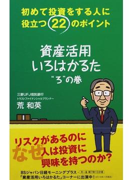 """資産活用いろはかるた """"ろ""""の巻 初めて投資をする人に役立つ22のポイント"""