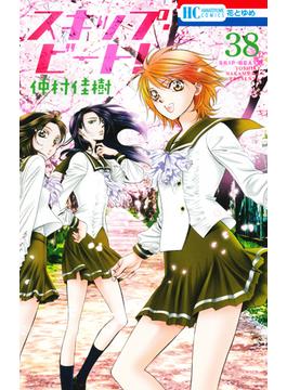 スキップ・ビート! 38 (花とゆめCOMICS)(花とゆめコミックス)